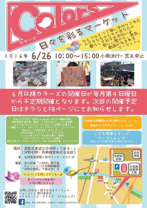 Flyer for Farmers Market in Yokaichi, Japan